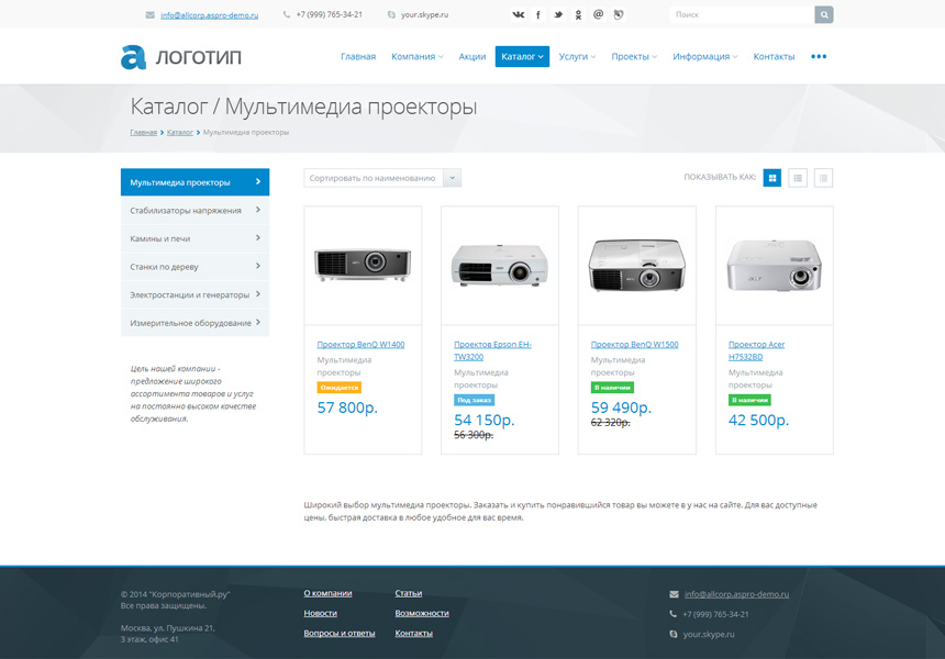 Адаптивный корпоративный сайт «Аспро»