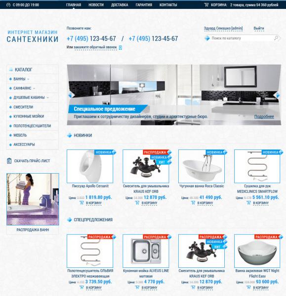 Готовый интернет-магазин сантехники
