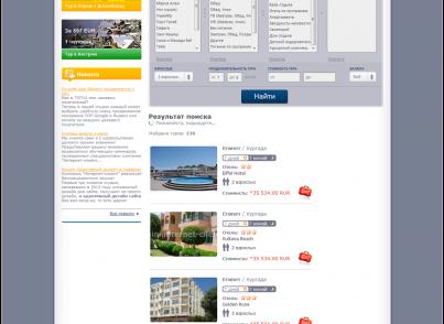 Сайт для турагентства с поиском тура «Мини»