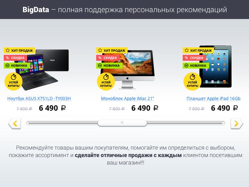 Интернет-магазин электроники на Битрикс