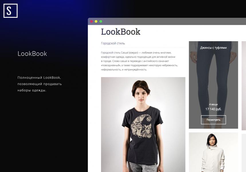 Интернет-магазин модной одежды и аксессуаров Seller