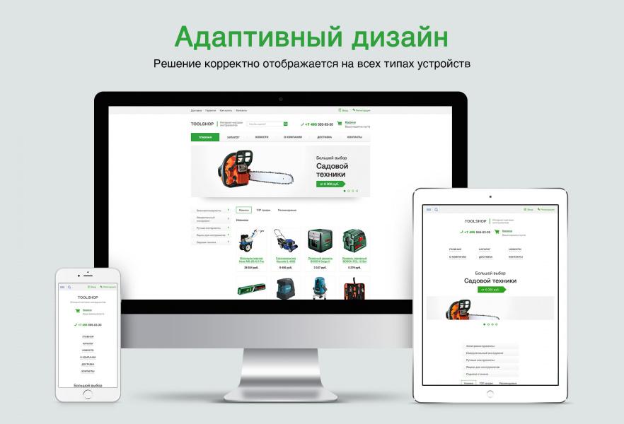 Интернет-магазин инструментов, разработать сайт на 1С Битриксе