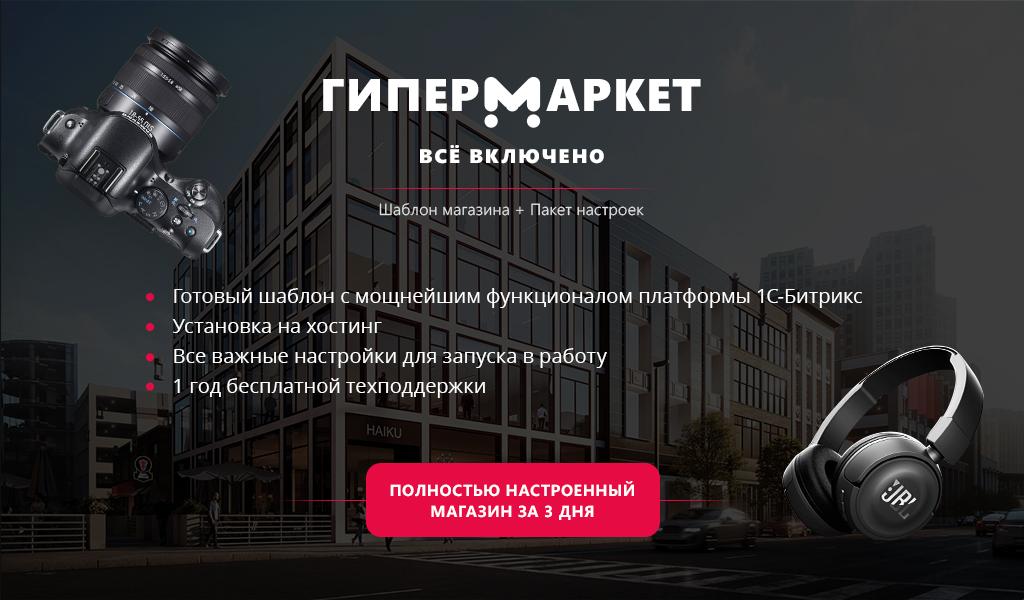 Интернет-магазин Гипермаркет: все включено! | Купить готовый сайт на 1С Битрикс