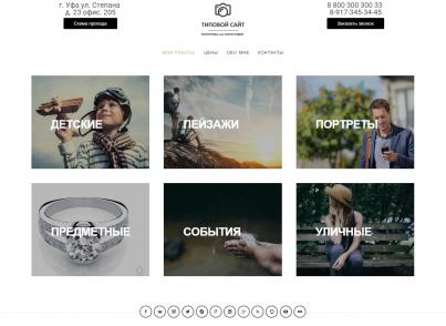 Адаптивный сайт портфолио фотографа или фотостудии
