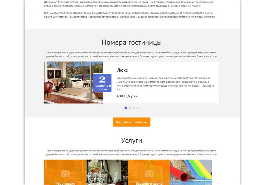 """Сайт гостиницы """"Универсальный"""""""
