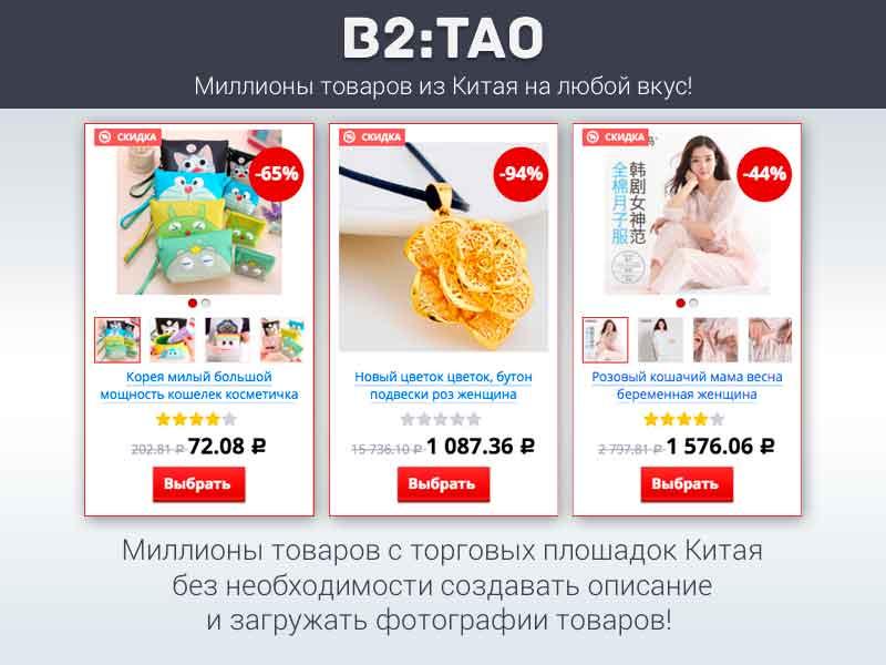 Интернет-магазин товаров из Китая | Готовый сайт на 1С Битрикс