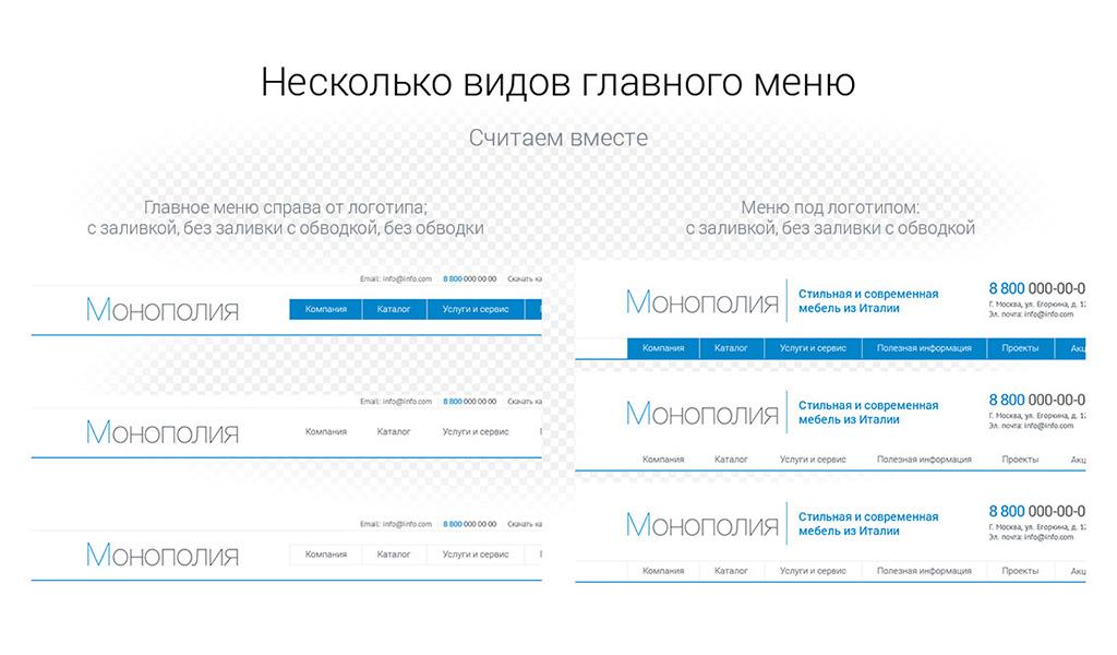 Монополия - корпоративный сайт
