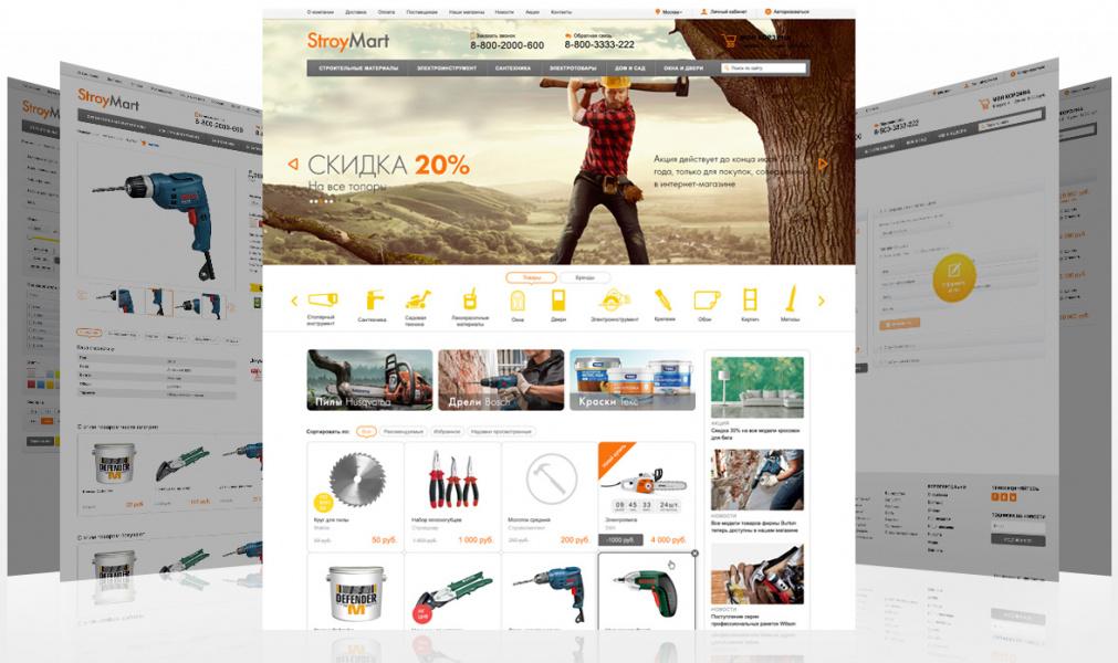 Готовый интернет магазин строительных материалов, инструмента и товаров для дома - StroyMart.