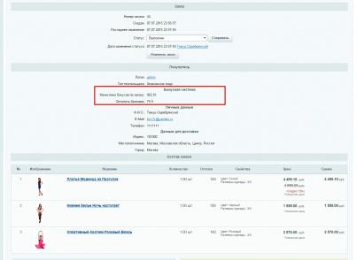 Битрикс бонус при покупке привязка по xml id 1с битрикс