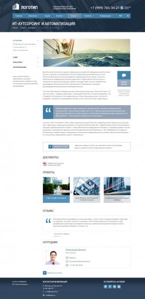 Аспро: Корпорация - адаптивный сайт