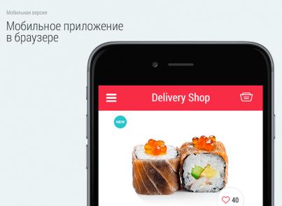 Delivery Shop. Доставка суши.