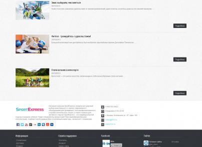 Адаптивный интернет-магазин спортивных товаров SportExpress