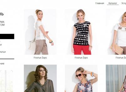 Шоу-Рум сайт женской одежды