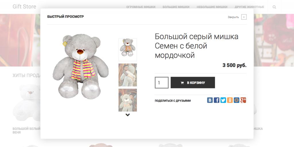 Gift Store - адаптивный интернет-магазин подарков