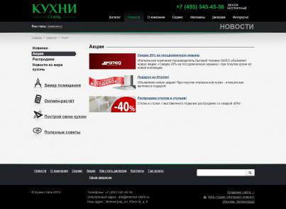 Адаптивный универсальный сайт с товарным каталогом. Магазин кухонь.