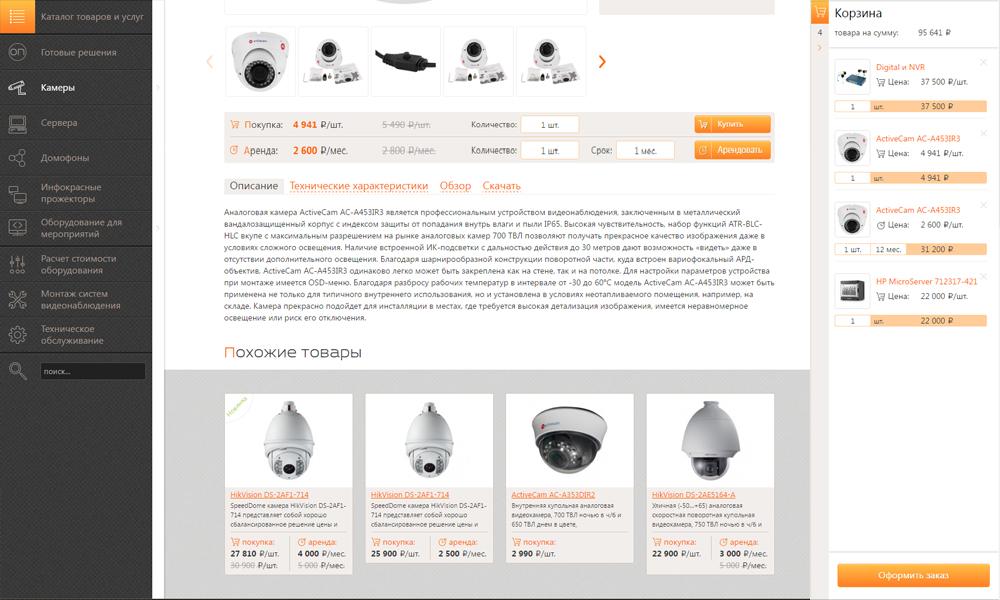Интернет-магазин систем видеонаблюдения и безопасности