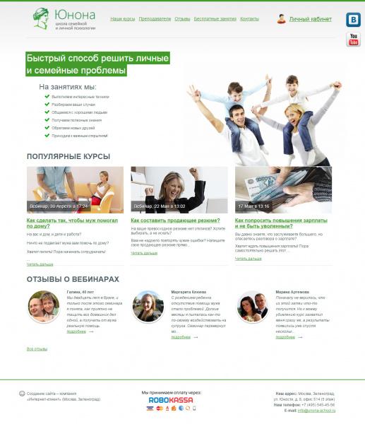 Сайт учебного центра, школа психологии, тренингов профессионального и личностного роста