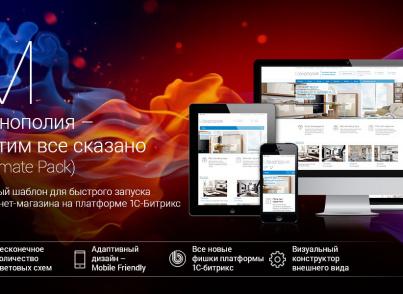Монополия - интернет магазин 16.0   Конструктор сайта