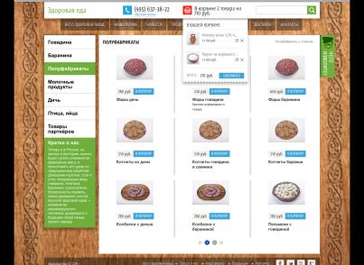 Интернет-магазин здоровой еды