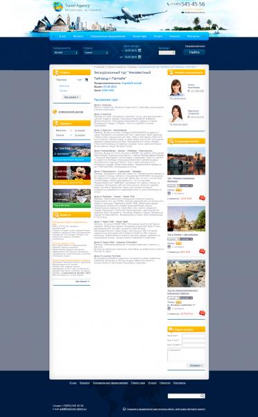 Сайт турагентства с поиском тура и каталогом отелей «Макси»