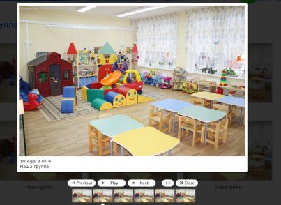 Готовое решение для детских садов