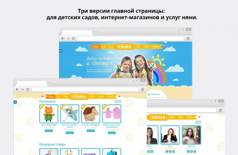Детский сад, детские товары