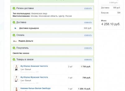 Битрикс бонус при покупке как в 1с битрикс создать опрос