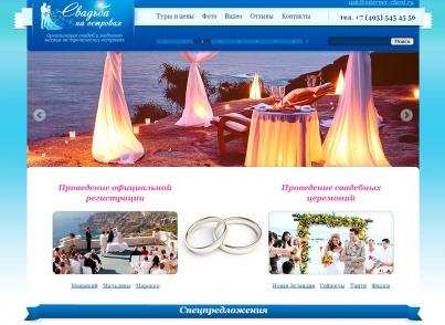 Сайт турагентства по свадебным турам