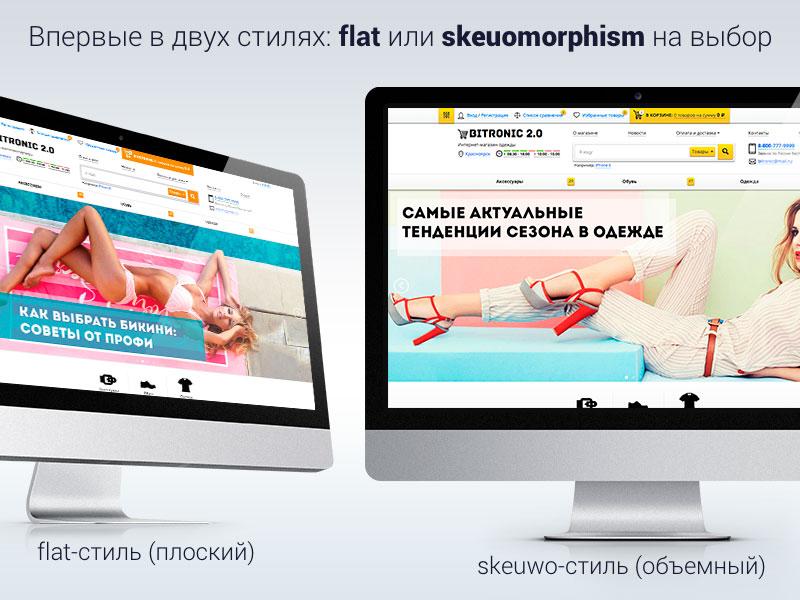 Интернет-магазин одежды | Разработка сайтов на 1С-Битрикс