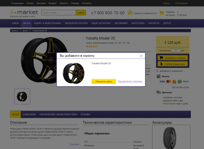 Интернет-магазин автоаксессуаров, автозапчастей, шин и дисков