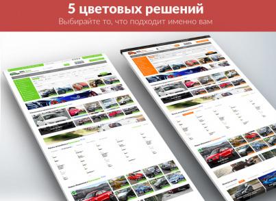BBS:Auto — Типовая доска автомобильных объявлений