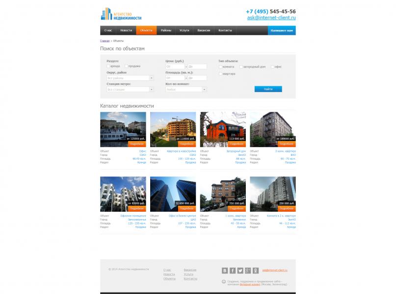 Адаптивный сайт агентства недвижимости