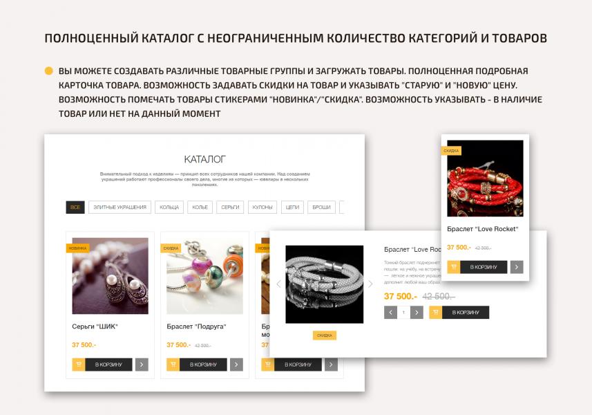 """Адаптивный магазин на редакции """"Старт"""""""