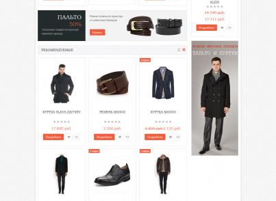 Адаптивный интернет - магазин одежды и обуви Cotte