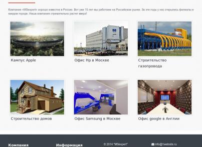Корпоративный сайт Вашей компании
