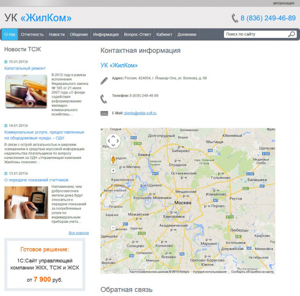 Сайт ЖКХ «Малый бизнес»