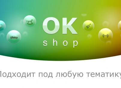 Универсальный интернет-магазин — OK-shop