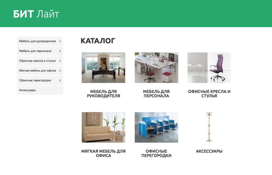 Сайт офисной мебели с корзиной — БИТ Lite