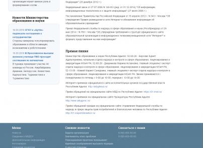 Типовой сайт МБДОУ