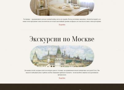 Адаптивный сайт отеля / гостиницы