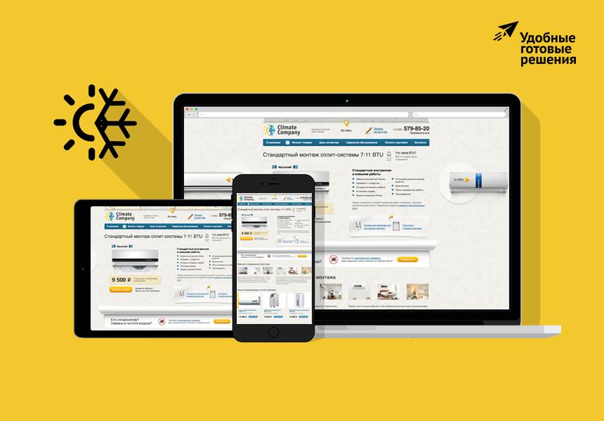 Сайт климатических услуг c каталогом
