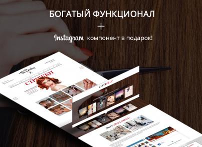 The Barber - адаптивный сайт салона красоты