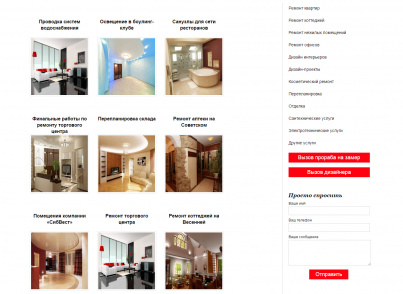 Универсальный сайт по ремонту и строительству