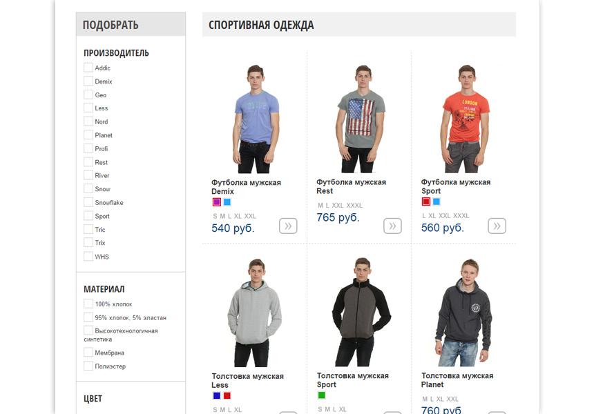 Магазин спортивной одежды | Разработать на 1С Битрикс