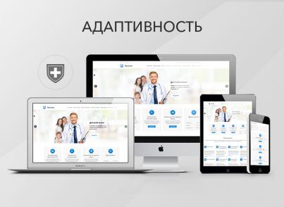 Адаптивный сайт медицинской организации