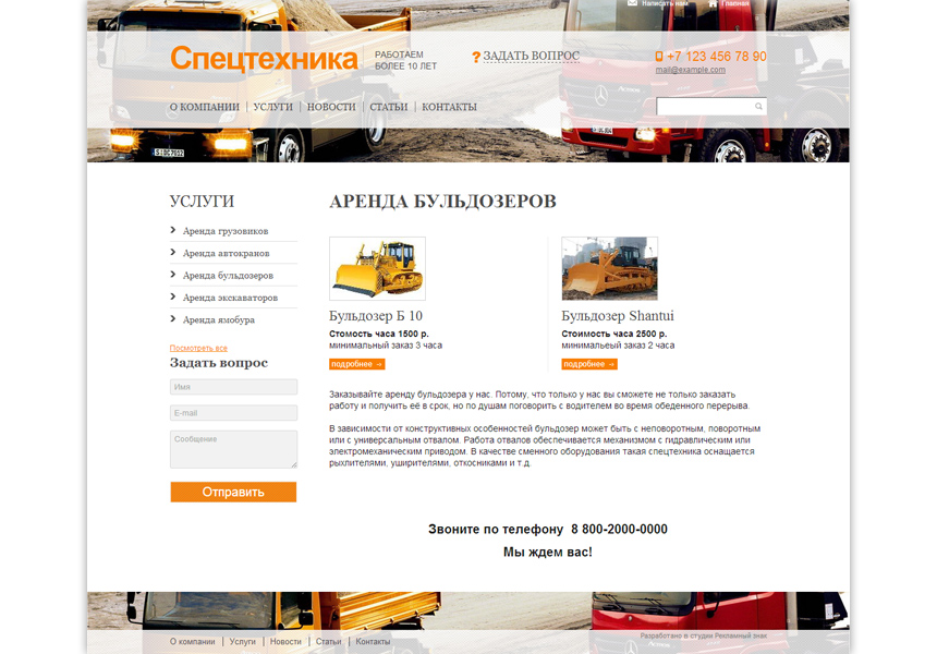 Сайт компании, предлагающей аренду техники
