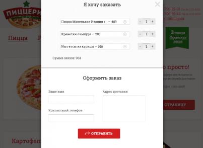 Адаптивный сайт для пиццерии