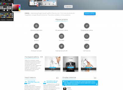 Liberty современный адаптивный сайт бизнес-услуг
