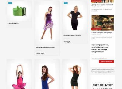 Адаптивный интернет - магазин товаров для дома