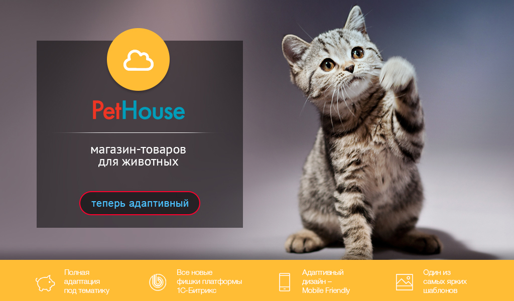 Интернет-магазин товаров для животных «PetHouse»